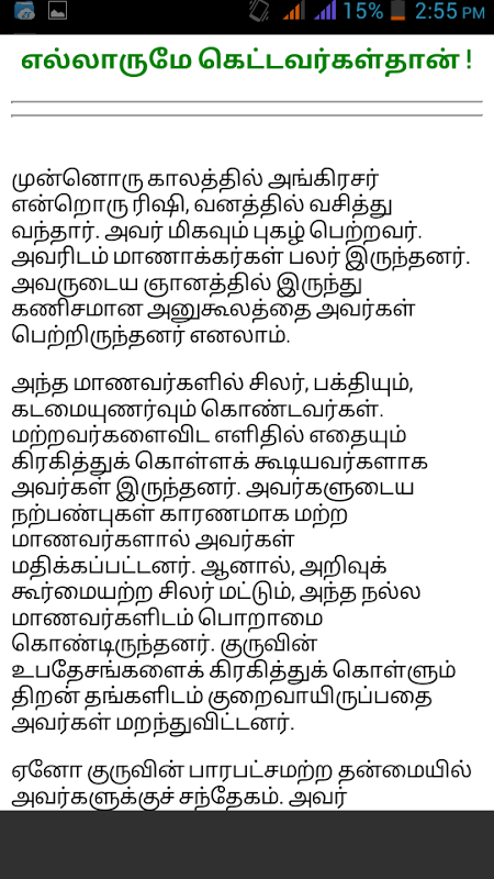 Small story in tamil